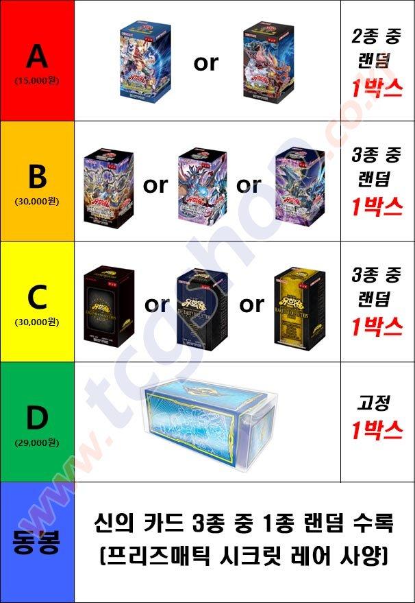 【遊戯王 フラゲ】韓国で斬新な公式商品「遊戯王 LUCKY BOX」の内容がリーク!?ランダムボックス封入!