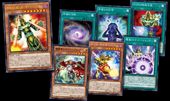 【サイコ・ショッカーデッキ】カード効果まとめ