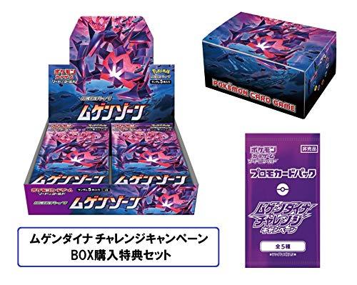セット vmax スペシャル