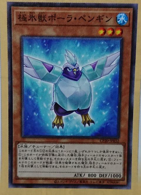 【極氷獣デッキ】と《極氷獣ポーラ・ペンギン》のコンボ!!