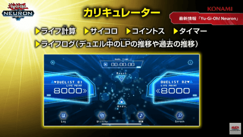 【遊戯王 ニューロン】【公式大会でも使えるデュエルサポート機能!】