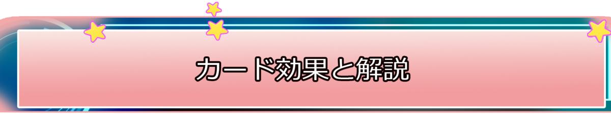 【海姫龍 ライベルモット・ビターズデッキ】とは