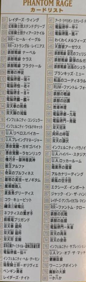 【ファントム・レイジ】新規収録カードリスト