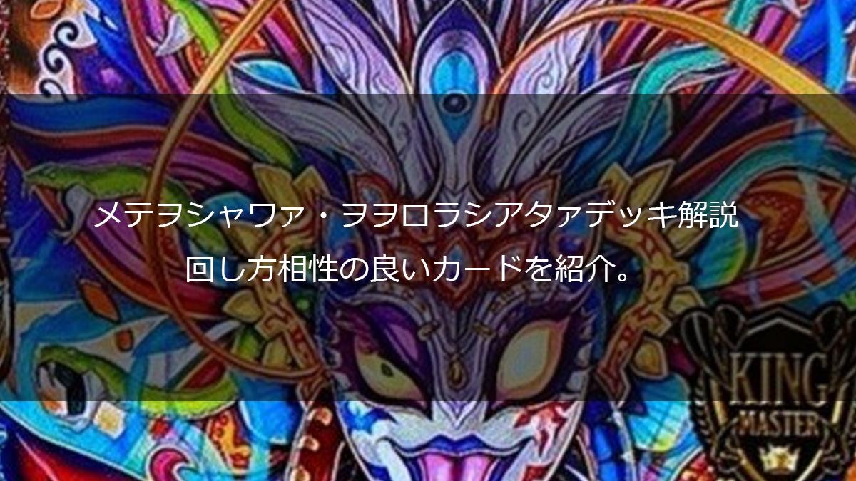 【メテヲシャワァ・ヲヲロラシアタァ デッキ 2020】デッキレシピ 回し方,相性の良いカードを紹介&考察!