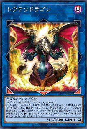 《トウテツドラゴン/Taotie Dragon》