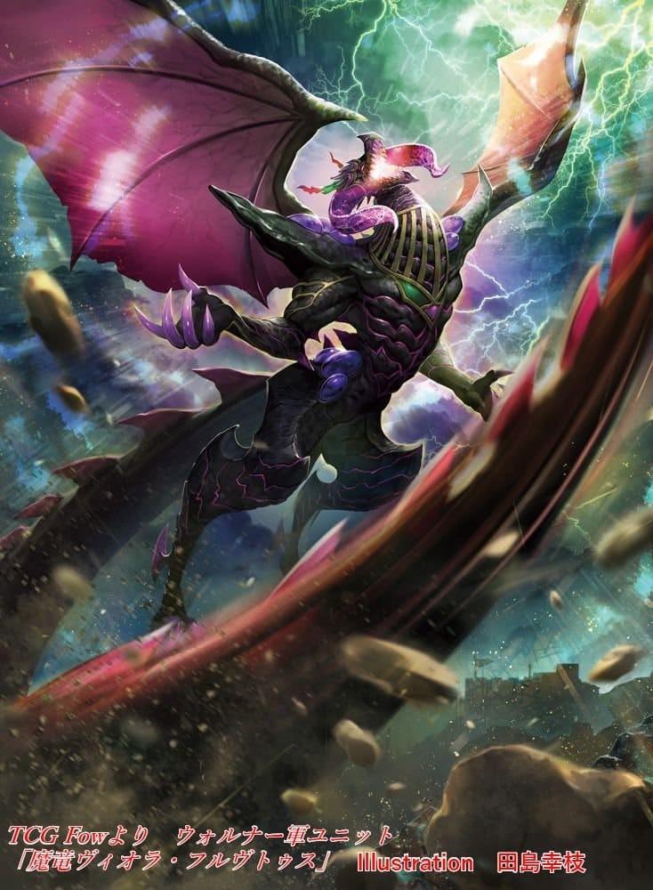 魔竜ヴィオラ・ウルヴトゥス