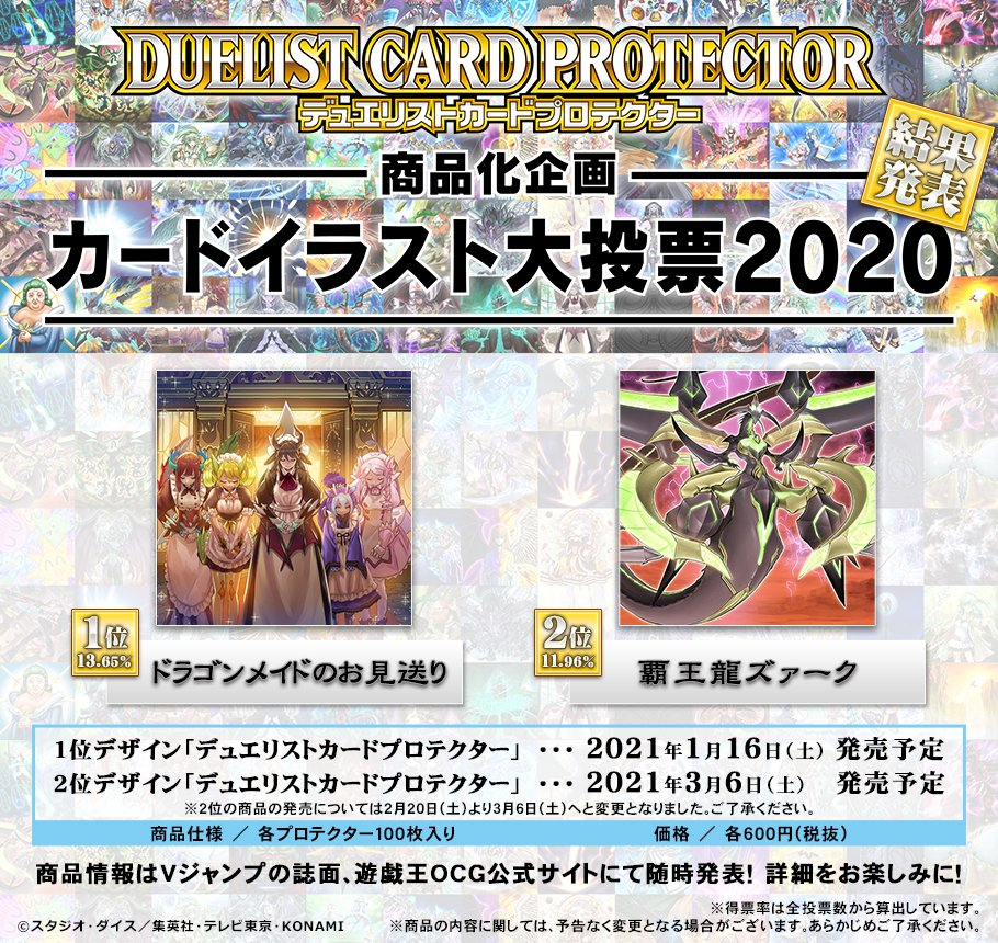 【カードイラスト大投票2020結果発表】