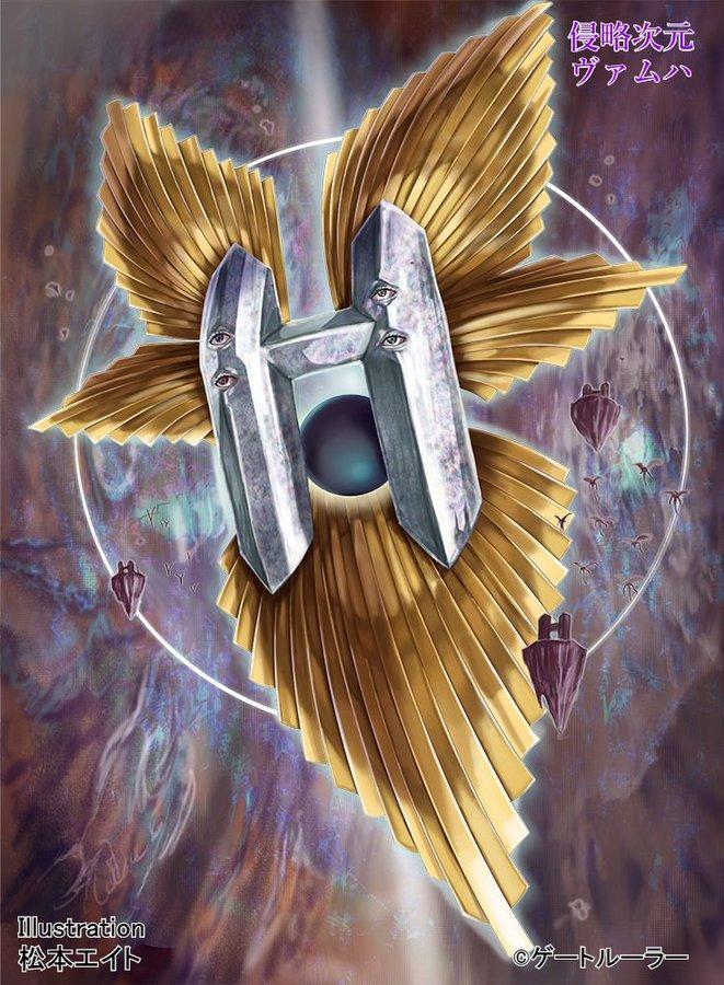 【#ゲートルーラー】「侵略次元ユニット ヴァムハ」の新規カードイラストが判明!
