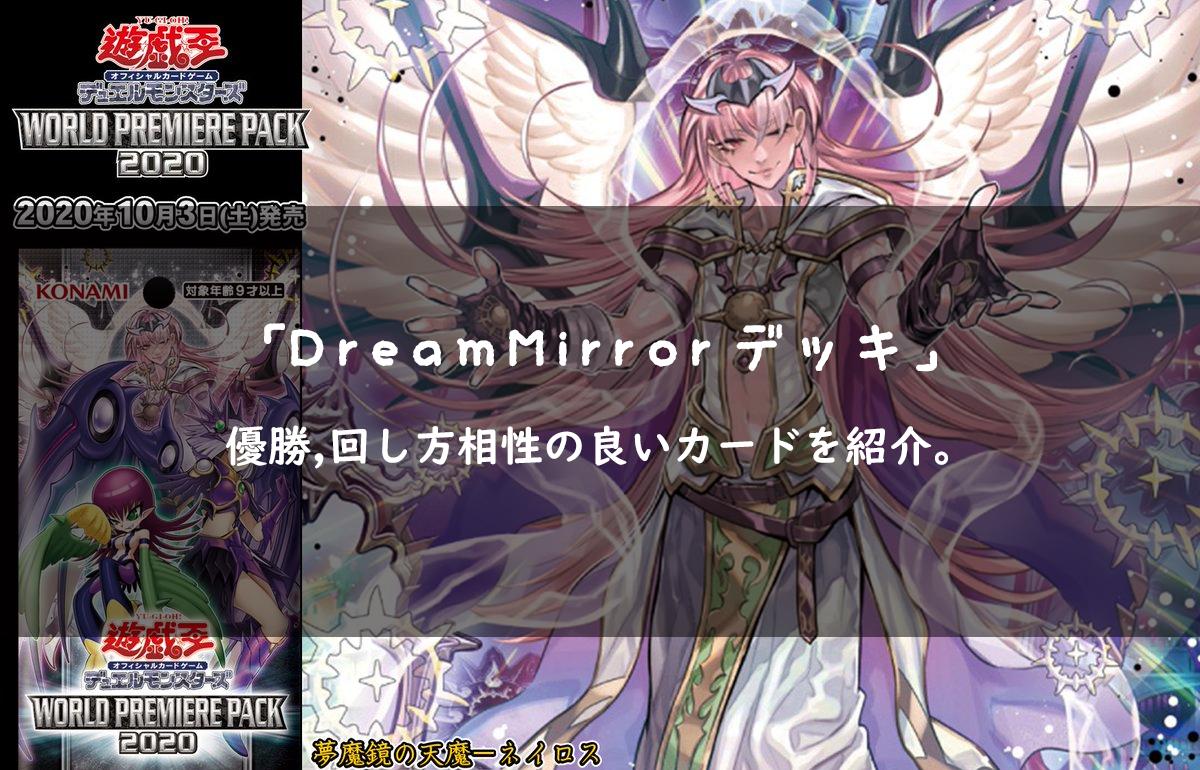 夢魔鏡デッキ