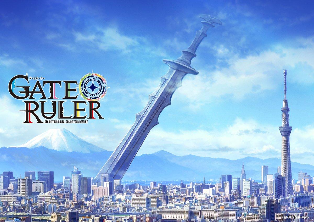 【ゲートルーラー】ゲートルーラー世界での東京設定について