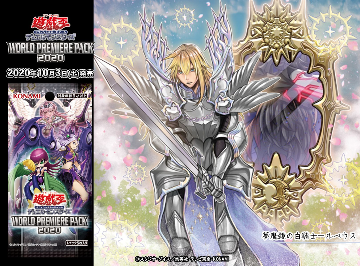 【夢魔鏡デッキ】Dream Mirrorデッキ回し方その2:大型「夢魔鏡」カードを召喚してアドを取る!