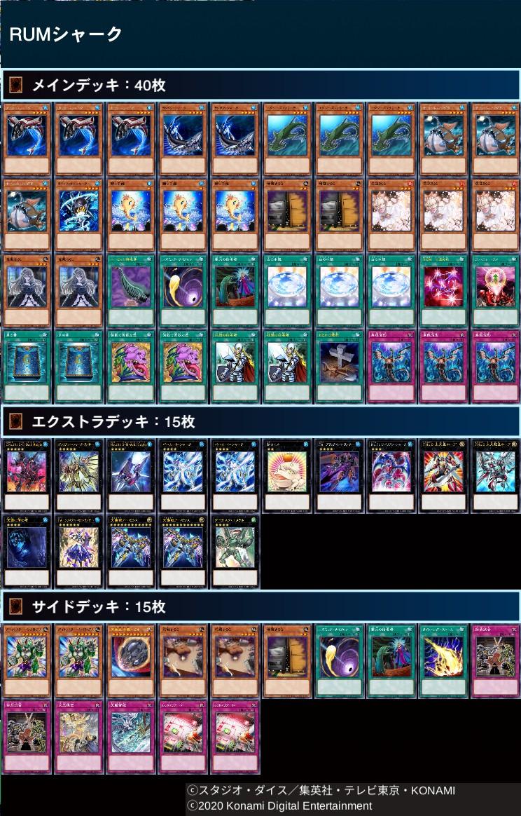 【#遊戯王】4軸魚族デッキが2020年10月新制限にて優勝!