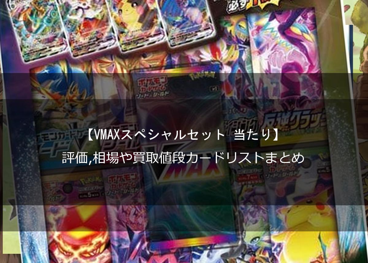【VMAXスペシャルセット 当たり】評価,相場や買取値段カードリストまとめ