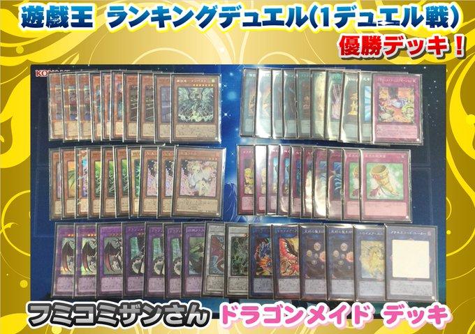 【#遊戯王】「ドラゴンメイド」デッキが2020年10月新制限にて優勝!
