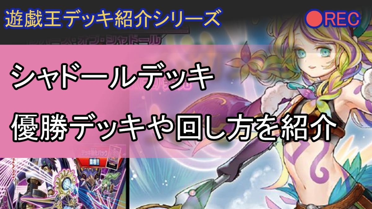 【遊戯王 環境】トップシェア:シャドール