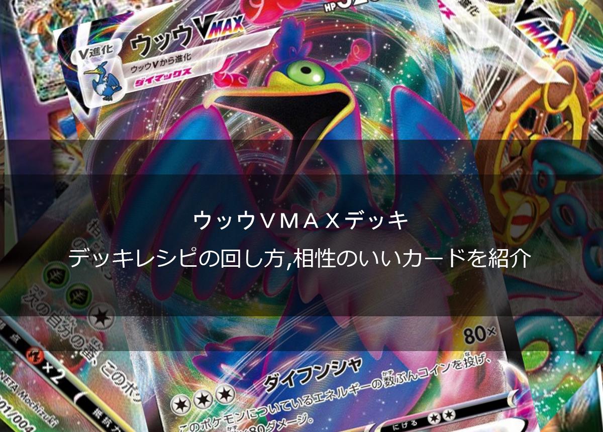Vmax デッキ マホイップ 限界まで語り尽くす! My