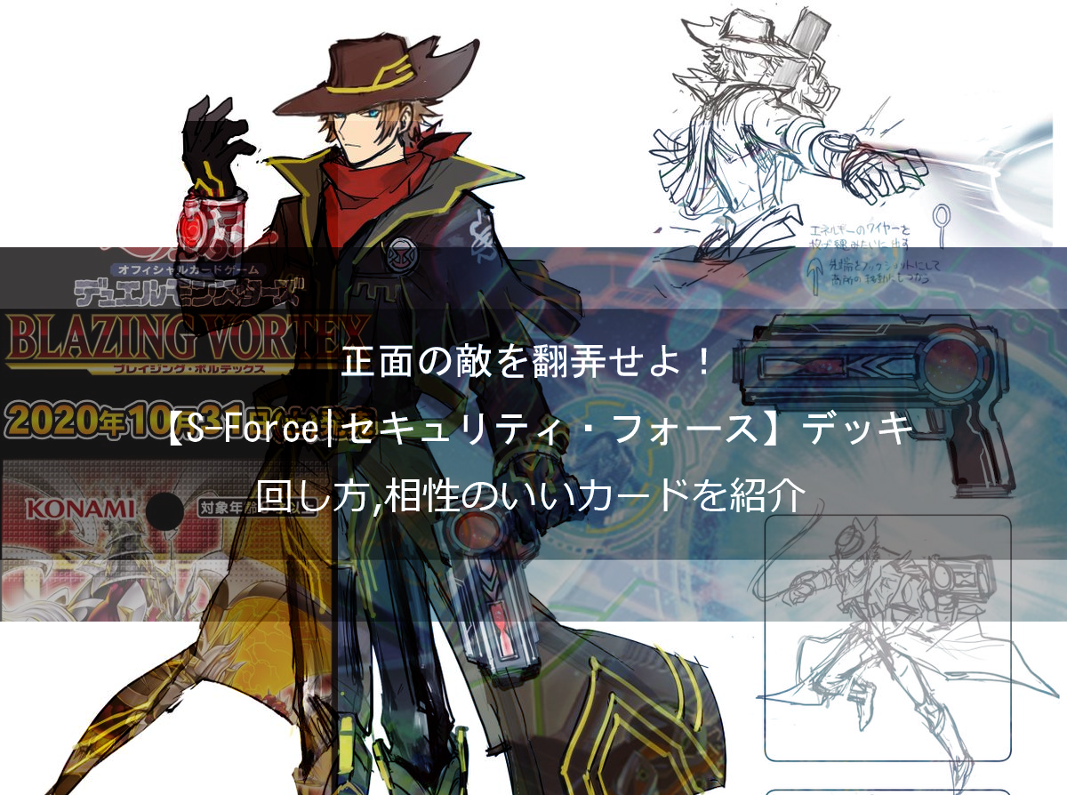 【S-Force|セキュリティ・フォース】デッキ