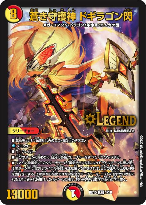 蒼き守護神 ドギラゴン閃