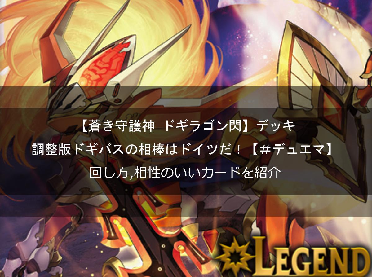 【蒼き守護神 ドギラゴン閃】デッキ