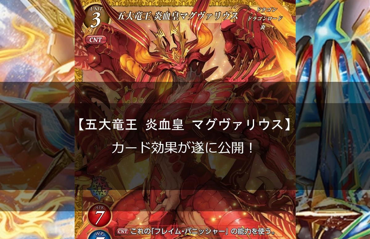 【五大竜王 炎血皇 マグヴァリウス】デッキの切り札確定!?