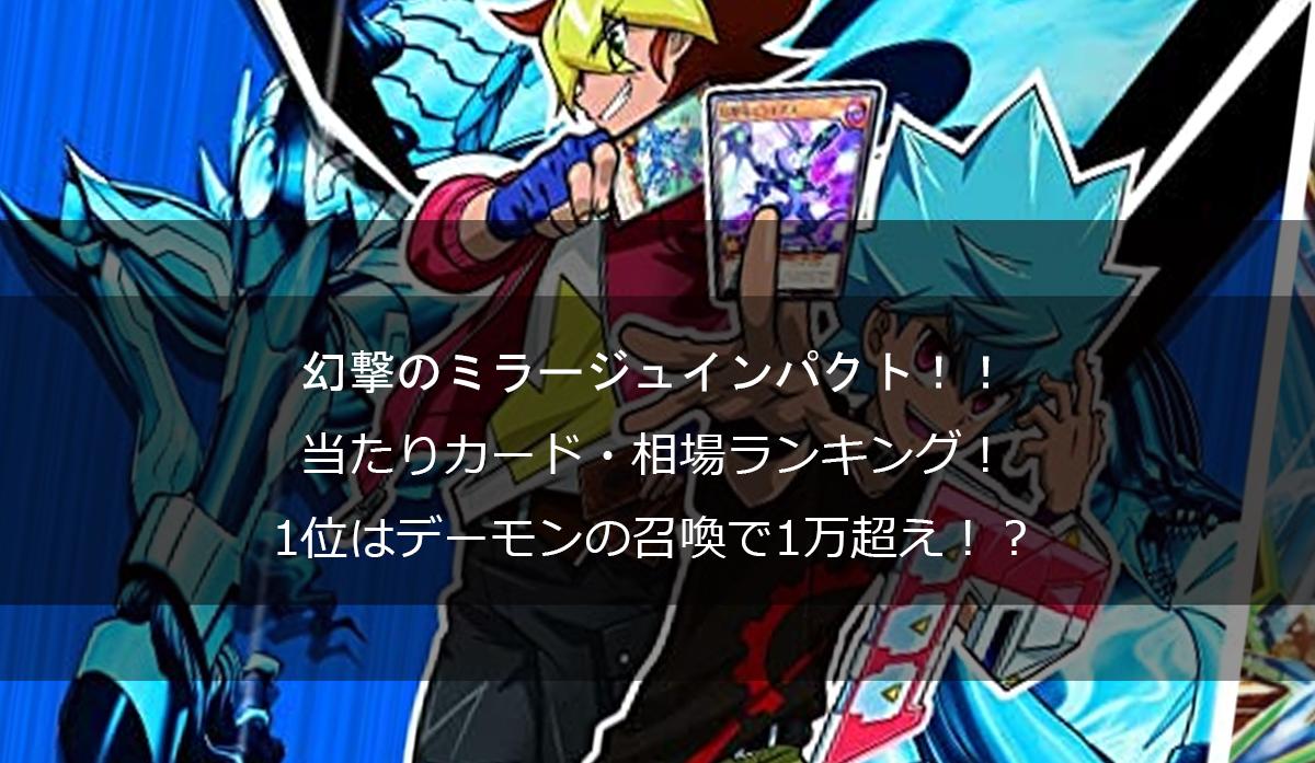 【幻撃のミラージュインパクト!!】