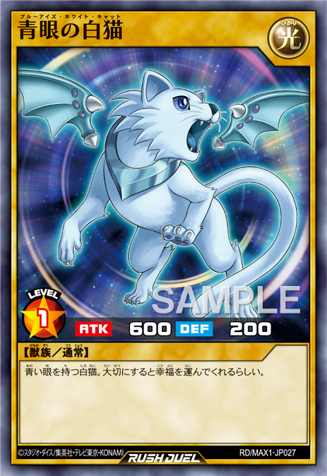 『青眼の白猫』