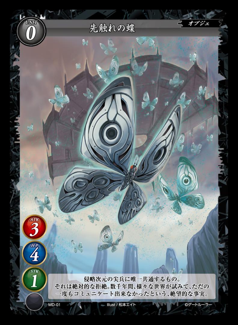 【ゲートルーラー 無料体験デッキ】《先触れの蝶》
