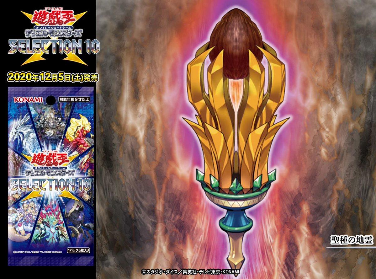 【サンアバロンデッキ】《聖種の地霊》:サンアバロンの起点となるカード!
