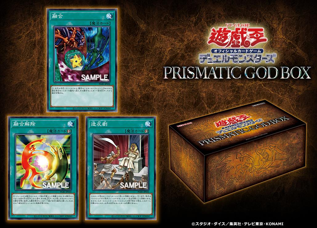 【12/19(土)発売 PRISMATIC GOD BOX】 『融合』『融合解除』『造反劇』収録