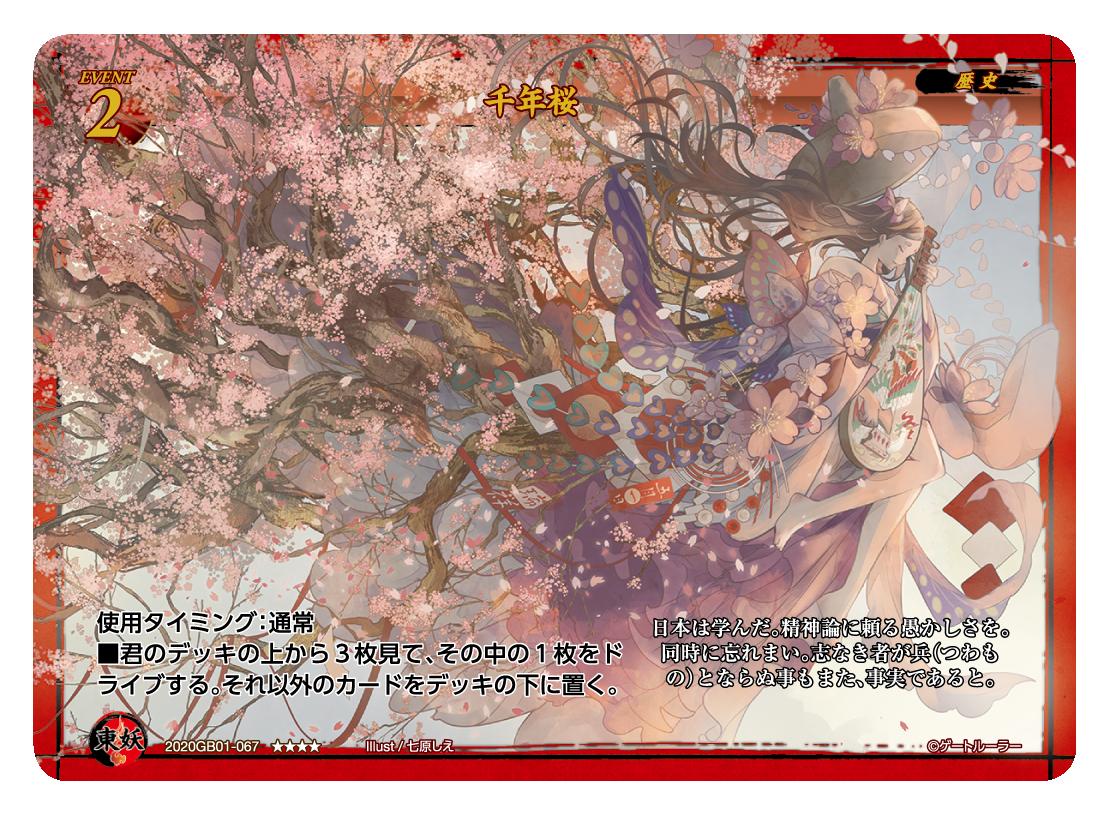 【千年桜】