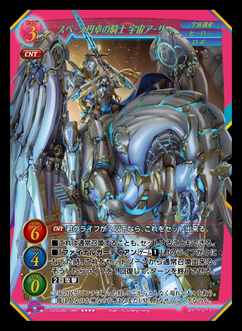 【スペース円卓の騎士 宇宙アーサー】