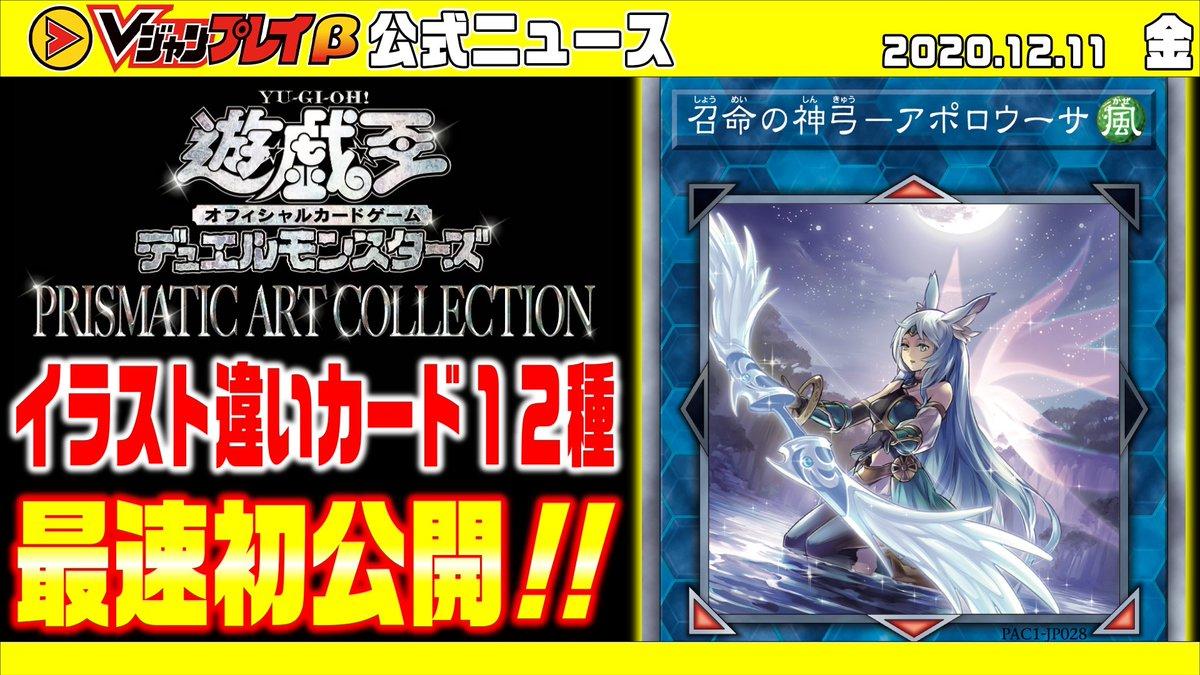 『PRISMATIC ART COLLECTION』収録のイラスト違いカード12種を公開中!