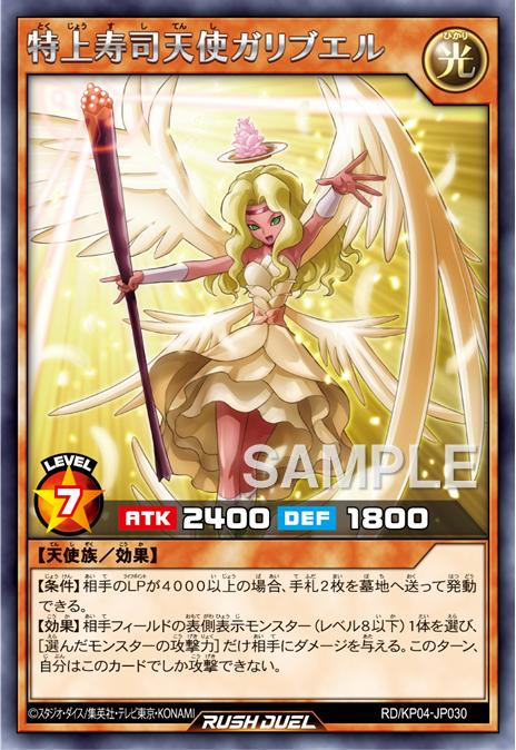【遊戯王】《特上寿司天使ガリブエル》が新規収録決定!