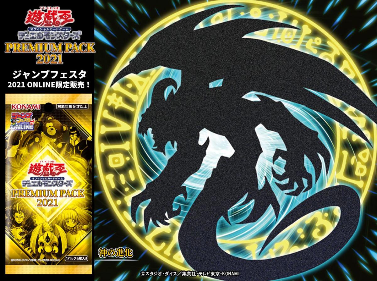 【遊戯王】「ジャンプフェスタ2021 ONLINE」の完全受注販売が開始!
