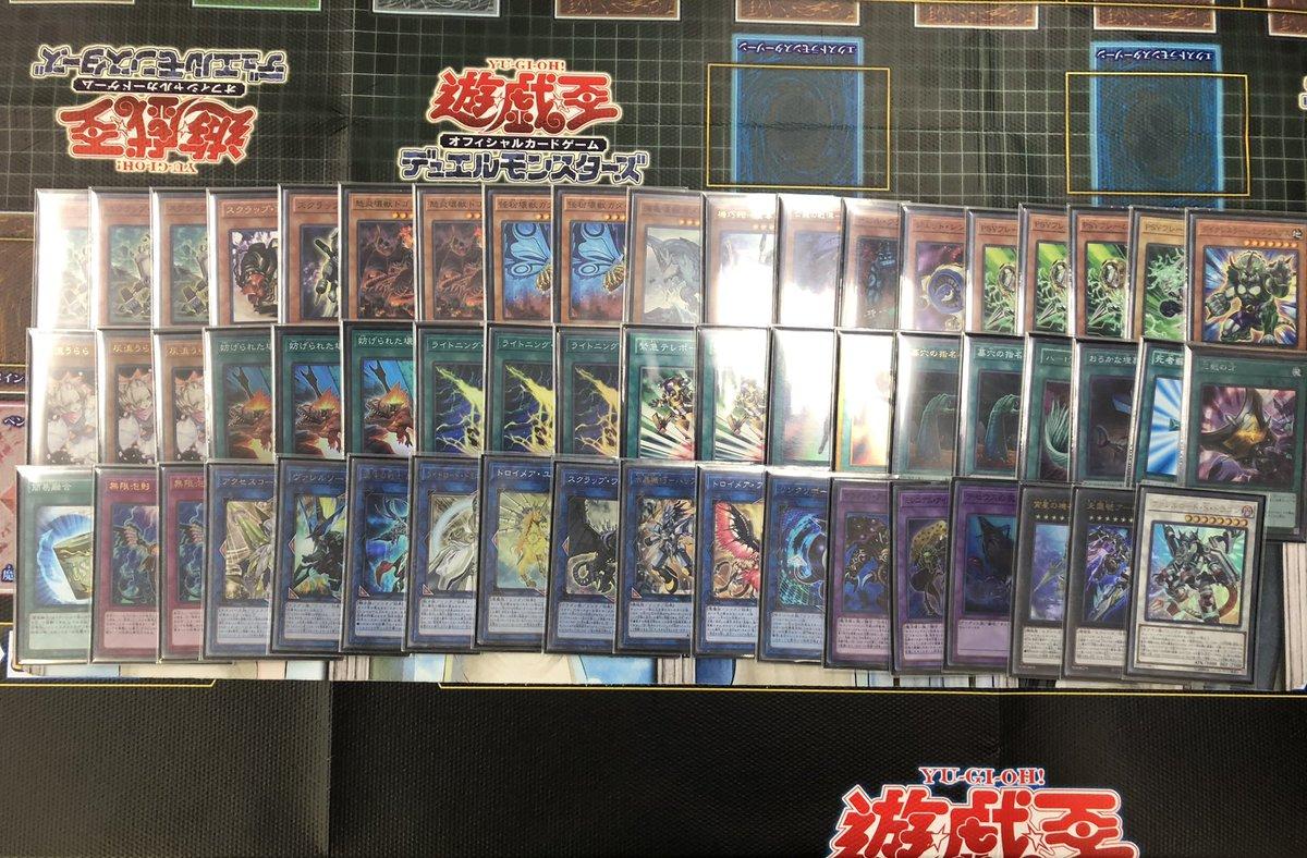 【遊戯王 環境】壊獣スクラップデッキが2020年10月の新制限にて優勝!