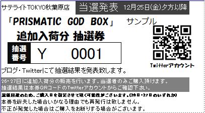 【遊戯王】プリズマティック・ゴッド・ボックスがサテライトショップで在庫の追加抽選開始へ!