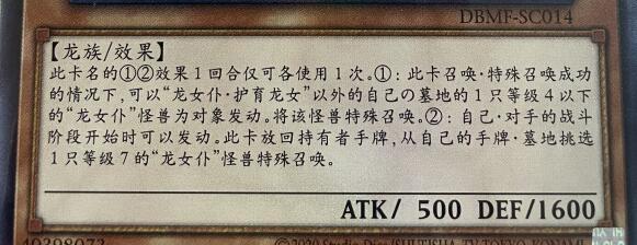 【遊戯王】中国語版のドラゴンメイド・ラドリーに「日本語テキストが」!?
