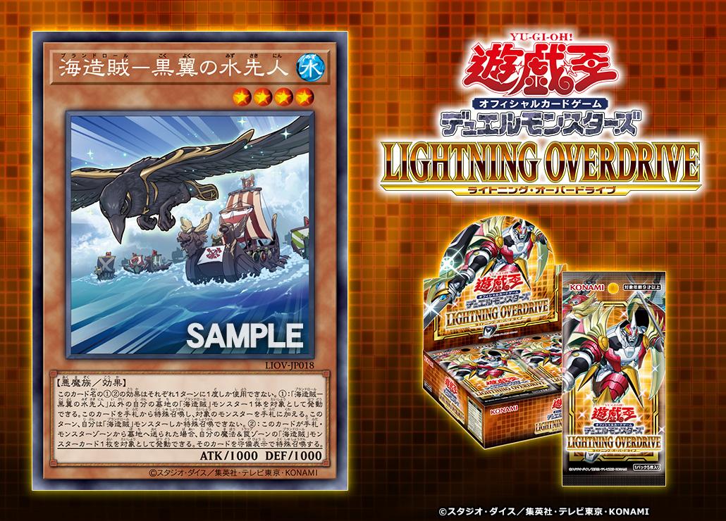 【遊戯王】《海造賊-黒翼の水先人》が新規収録決定!