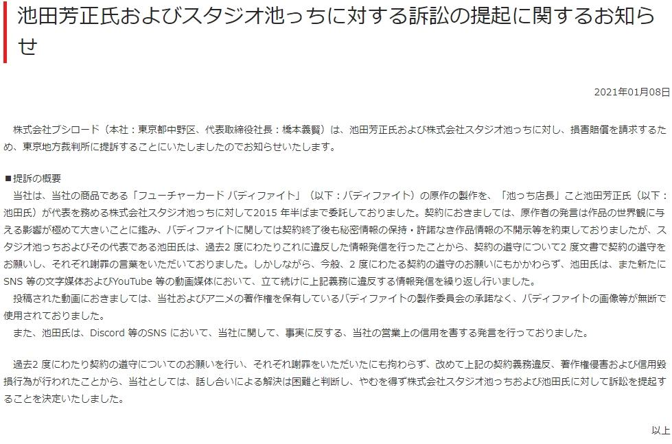 【ブシロード法務部】池田芳正氏およびスタジオ池っちに対する訴訟の提起に関するお知らせ