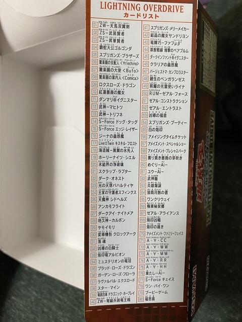 【ライトニング・オーバードライブ 収録カード】