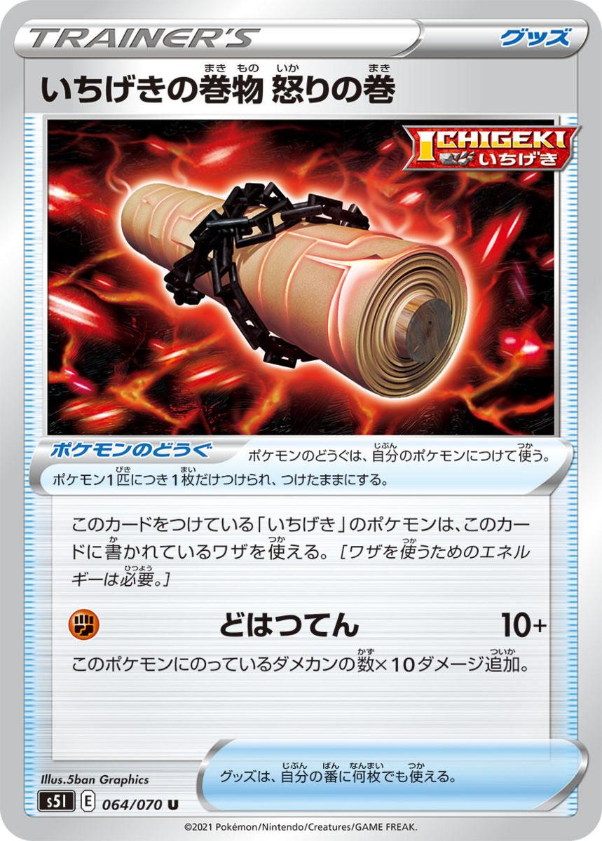 いちげきの巻物 怒りの巻  このカードをつけた「いちげき」のポケモンは、のっているダメカンの数だけダメージが大きくなるワザ「どはつてん」を使えるようになる!
