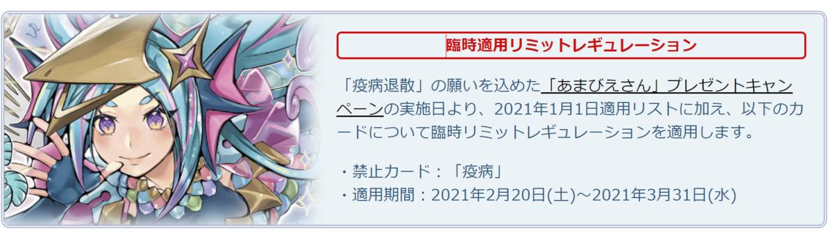 f:id:hukusyunyu:20210215130209p:plain