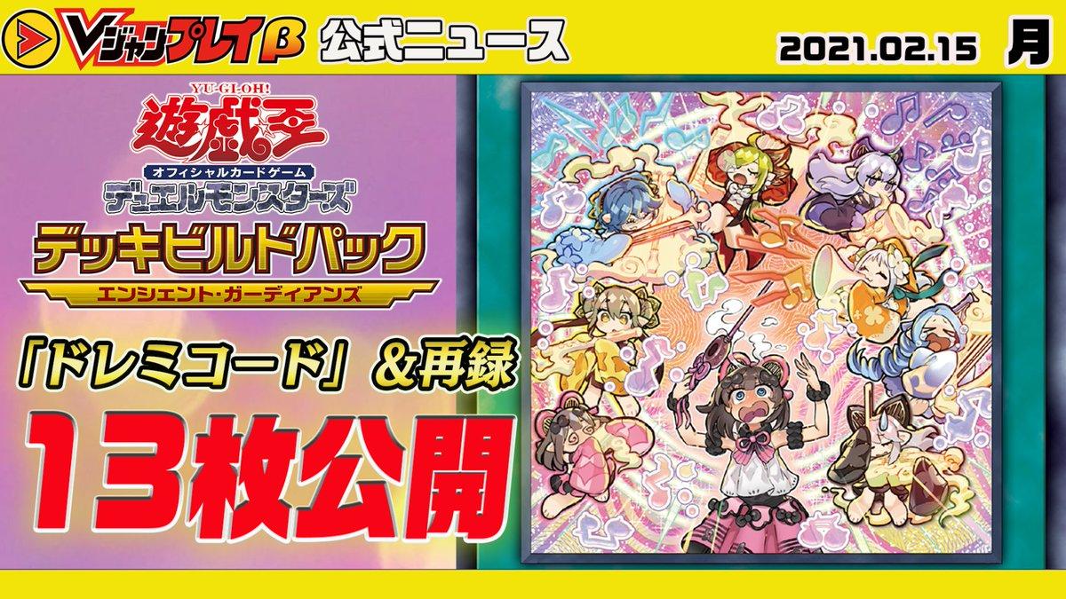 【遊戯王】ドレミコード新規+《ドドレミコード・クーリア》のカード効果判明!