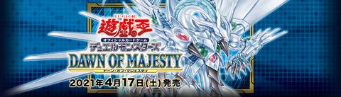 【遊戯王】『ドーン・オブ・マジェスティ』の公式サイトopen!