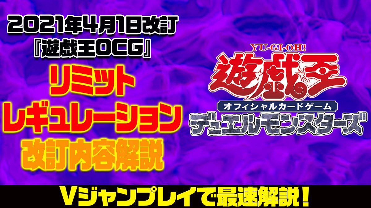 【遊戯王 制限改訂 リミットレギュレーション フラゲ まとめ】 2021年4月のリミットレギュレーションが判明!