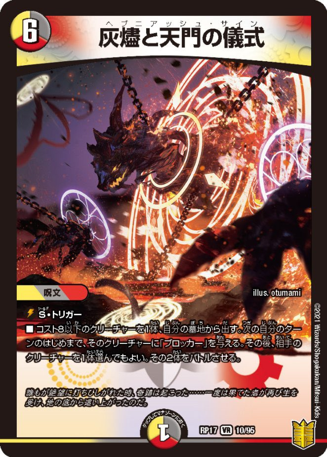 【聖魔連結王 ドルファディロムデッキ】採用したいカード:《灰燼と天門の儀式》