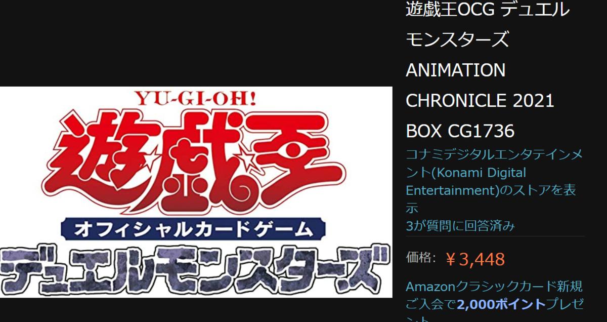 【遊戯王】 ANIMATION CHRONICLE 2021がAmazonにて3448円まで値下がり!