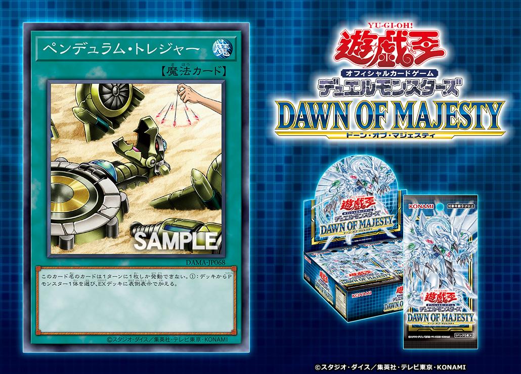 【ペンデュラム・トレジャー】デッキからPスケールに置ける強力カードが登場!?
