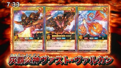 【遊戯王】《灰覇炎神ヴァスト・ヴァルカン》シリーズが新しく新規収録決定!