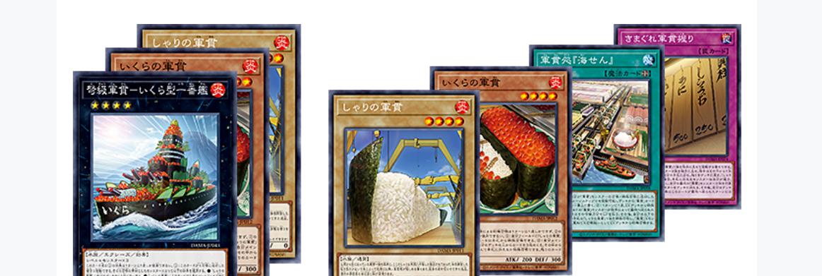【軍貫デッキ】(軍貫デッキ)カード効果まとめ